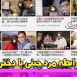 ماجرای هلموت هوفر آلمانی و یک بام و دو هوای دستگاه قضایی- اطلاعاتی ایران در پرونده مرد چینی