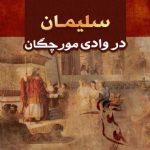 قرآن یا کتاب قصه برای بچه های کودکستان
