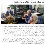 خبرگزاری سپاه هویت دینی پدر جنایتکار زنده یاد بابک خرم دین را تحریف کرد؛ اسلام واقعی همین است!