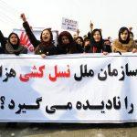 قابل توجه عشاق الفلسطین: هزارههای افغانستان در معرض نسلکُشی