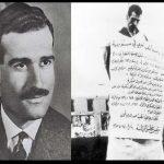 میهن پرست سوریه ای  که مرگ بر اسراییل میگفت و سرانجام مشخص شد جاسوس اسراییل است!