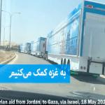 حمایت اسرائیل از انتقال کمکهای انساندوستانه به غزه در حین جنگ با حماس