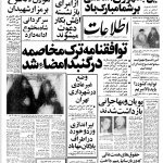 صفحه اول تاریخ انقلاب (۷)