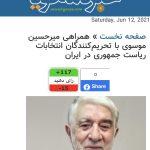 تحریم انتخابات توسط موسوی و ذهن های پرسشگری که میترسند تحریم را جمهوری اسلامی مصادره کند!