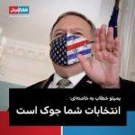 آرای باطله> نامزدهای انتصابات های جمهوری اسلامی