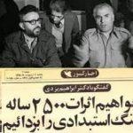 پس از قتل ساسان نیک نفس اطلاعات سپاه یکی دیگر از طرفداران پادشاهی خواه حامی «تحریم» را در ساری دستگیر کرد!