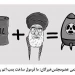 ساختن بمب اتمی توسط رژیم حتمی است