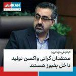 پفیوزان تاریخ ایران را بشناسید