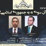 نشست عمومی مهستان: آن سوی «نه به جمهوری اسلامی!» با امیر حسین اعتمادی از فرشگرد