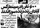 پاسخ به یک سوال تکراری؛ چرا با توجه به این حجم از ویرانی و کشتار جاعش در ایران انقلاب نمیشود؟( بخش دوم)