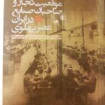 رفتار حکومت اسلامی با یک کارآفرین ایرانی