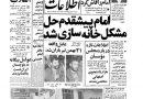 روز بیست و یکم فروردین: حداقل دهها نفر در شهرهای ایران اعدام شدند